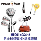 POSMA PGM 高爾夫 男士球桿 碳桿/鋼桿 4支球桿套組 MTG014GS4-A