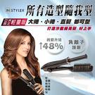 [雙11全網最殺][粉絲團獨享私密價格] 美國Instyler第六代19mm負離子值捲兩用速效自動美髮器