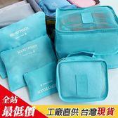 韓式 旅行 六件組 旅行收納袋 韓國大容量旅行整理收納包6件套 旅行包整理袋 (熊大碗福利社)