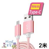 [全家299免運]2米 TYPE-C 尼龍編織充電線 傳輸線 數據線 尼龍(mina百貨)【C0164-T】