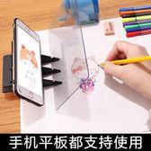 全館83折 寶寶學畫畫神器臨摹繪畫兒童模板懶人素描彩繪手繪投影幼兒園初學者學生用