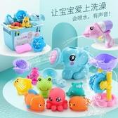 兒童洗澡玩具寶寶戲水套裝3-6-9-12個月0-1歲噴水槍女孩男孩益智4 金曼麗莎