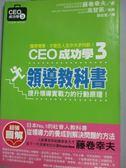 【書寶二手書T4/財經企管_LFG】CEO成功學3:領導教科書_藤卷幸夫