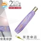 雨傘 陽傘 萊登傘 抗UV 防曬 輕量自動傘 自動開合 自動開收 銀膠 Leotern 星光舞者(粉紫)