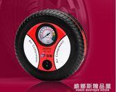 輪胎打氣泵 汽車充氣泵 車載充氣泵 打氣機車用沖氣泵加氣泵 維娜斯精品屋