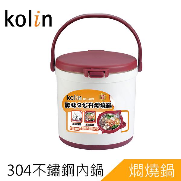 12期0利率Kolin歌林2公升燜燒鍋KPJ-LN220