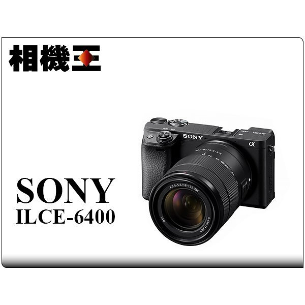 ★相機王★Sony A6400M 黑色〔含 18-135mm 鏡頭〕A6400 公司貨 送旅行袋+充電電池組2/9止