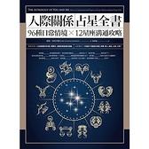 人際關係占星全書(96種日常情境X12星座溝通攻略)