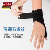 護指 大拇指籃球護具護指腱鞘拇指護套指套固定護指套指關節護手指扭傷 【快速出貨八折】