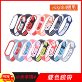 小米手環3/小米手環4運動雙彩雙色撞色腕帶錶帶