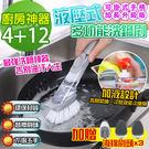 【黑魔法】替換式多功能液壓洗鍋刷 洗鍋神器x4(加贈海綿刷頭x12)