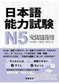 日本語能力試驗N5文法總整理