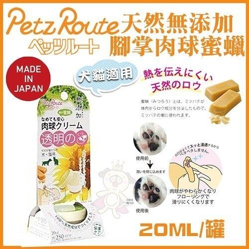 *KING WANG*日本Petz Route沛滋露《天然無添加腳掌肉球蜜蠟》20ml 犬貓適用