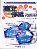 (二手書)論文作成學日語