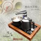 現貨-3680P泡茶機輕便組-矽膠款