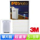免運費 3M 空氣清靜機超濾淨型 Ultra Clean 專用濾網(不含活性碳) CHIMSPD-01/02UCF