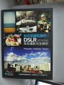 【書寶二手書T2/攝影_ZEI】就用氛圍取勝吧!DSLR風格攝影完全解析_李星官、朴太陽、高玉璽
