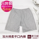 女性 加大尺碼 棉質平口褲 超彈力 台灣製 No.939(6件組)-席艾妮SHIANEY