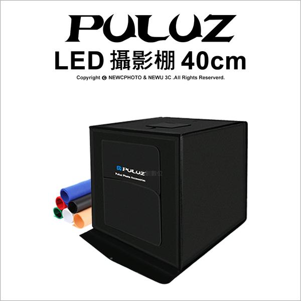 PULUZ 胖牛 LED 攝影棚 40cm 六色背景 迷你攝影棚 拍照 柔光箱 簡易影棚 可折疊★可刷卡★薪創數位