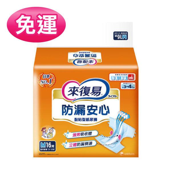 來復易 防漏安心 黏貼型紙尿褲M16片X6包/箱 ★箱購優惠★【躍獅】