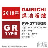 【配件王】日本代購 空運 DAINICHI FW-3718GR 煤油暖爐 煤油爐 電暖器 7坪 油箱9L 速暖