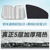 交換禮物 汽車車窗簾遮陽簾磁鐵自動伸縮車內防曬隔熱板前擋側窗檔遮光網紗