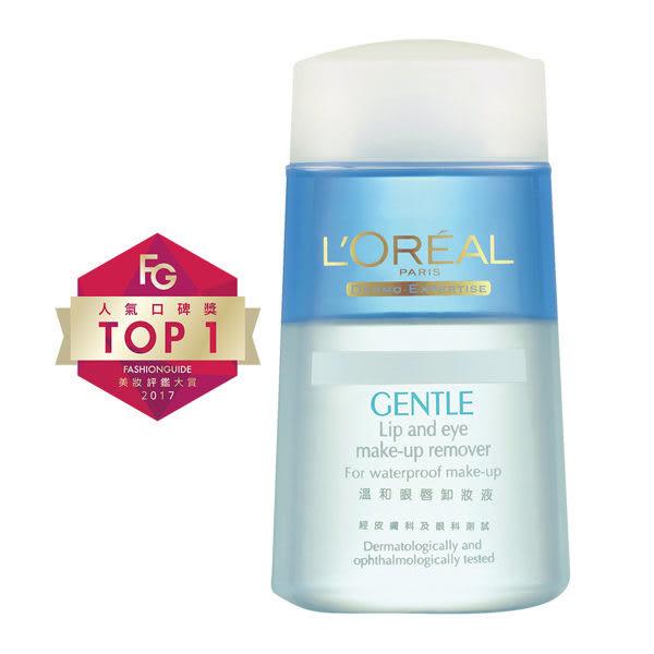 LOREAL 萊雅 溫和眼唇卸妝液 125mL ◆86小舖 ◆
