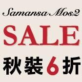 End of season sale!!! PART-2 【SM2】◆AUTUMN-6折◆