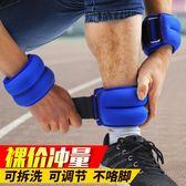 沙袋綁腿負重裝備運動跑步訓練隱形調節男女學生綁手綁腳鐵砂沙包 【PINKQ】