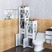 浴室置物架落地衛生間收納櫃多層洗漱台收納架馬桶邊櫃多功能 igo  居家物語