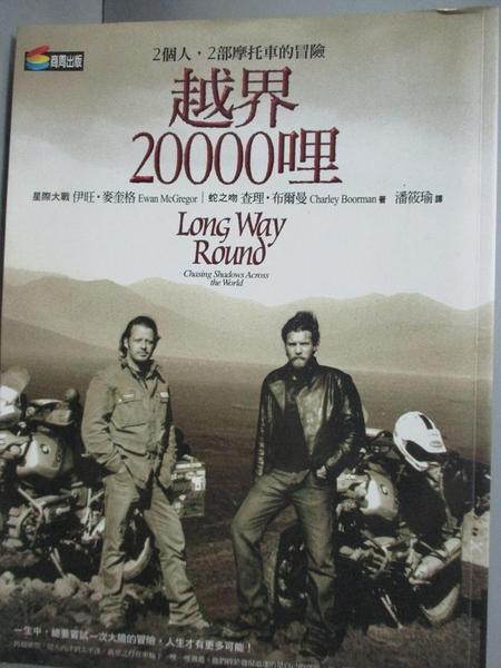 【書寶二手書T8/旅遊_YDM】越界20000哩_伊旺‧麥奎格