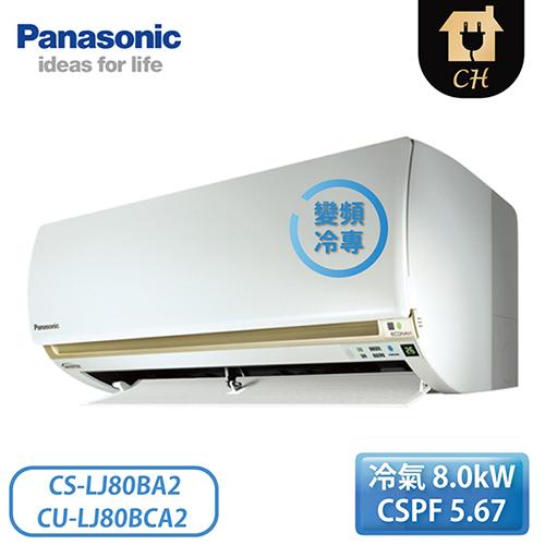[Panasonic 國際牌]12-14坪 LJ精緻系列 變頻冷專壁掛 一對一冷氣 CS-LJ80BA2/CU-LJ80BCA2
