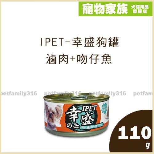 寵物家族-IPET-幸盛狗罐滷肉+吻仔魚110g