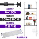 【居家cheaper】90X15X308~380CM微系統頂天立地五層半網收納架 (系統架/置物架/層架/鐵架/隔間)