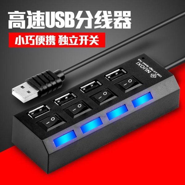 諾西usb2.0分線器一拖四筆電電腦usb3.0擴展口多接口集線器hub AD157『黑色妹妹』