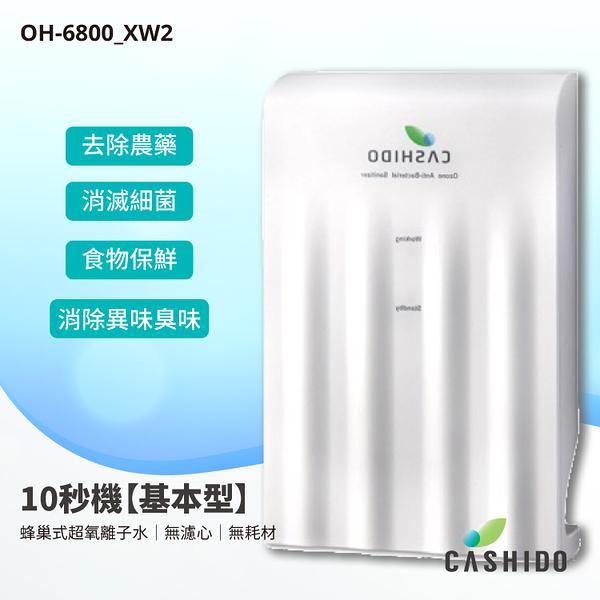 【10秒機】【CASHIDO】OH-6800_XW2 超氧離子殺菌系列10秒機-基本型 水龍頭/濾網混合器/淨水器/飲水機