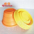 派樂 矽膠摺疊碗/伸縮碗(1入) 花盆 收納碗 耐熱碗 寵物碗 100%純矽膠製造 無毒餐具 出門好收納