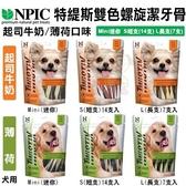 *WANG*特緹斯TWISTIX《雙色螺旋潔牙骨-起司牛奶|香草薄荷》Mini/S/L 多種尺寸可選 犬用零食