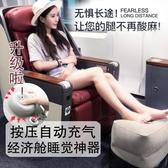 按壓自動充氣腳墊長途飛機必備經濟艙睡覺神器坐火車汽車旅行神器  極有家
