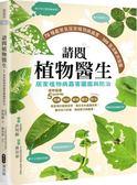 請問植物醫生:居家植物病蟲害圖鑑與防治