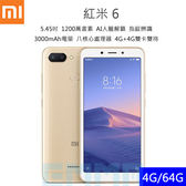 【送9H玻保】Xiaomi 紅米 6 5.45吋 4G/64G 1200萬畫素 3000mAh電量 4G+4G雙卡雙待 人臉解鎖 智慧型手機