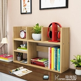 電腦桌上小書架桌面書櫃學生簡易置物架小型辦公兒童收納架