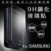 Samsung 三星 9H鋼化玻璃貼 非滿版 0.3mm 保護貼 螢幕保護貼 玻璃貼 非滿版玻璃貼
