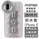 蘋果8plus手機防水袋潛水套觸屏通用iphoneX蘋果X手機防水殼游泳 降價兩天