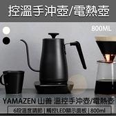 【南紡購物中心】YAMAZEN山善 溫控電熱手沖壺 YKG-C800TW