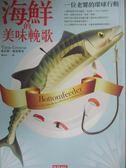 【書寶二手書T1/科學_NRB】海鮮的美味輓歌_陳信宏, 泰拉斯格雷斯哥