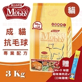PRO毛孩王 莫比Mobby 成貓化毛專用配方3kg (隨機贈咪歐貓肉泥*1條)