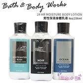 【彤彤小舖】Bath & Body Works 香氛男性保濕身體乳液 236ml BBW 美國原裝進口
