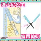 迪士尼公主 攜帶剪刀 隨身剪刀 愛麗絲 新品 日本正版 該該貝比日本精品 ☆