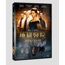 地獄醫院DVD...